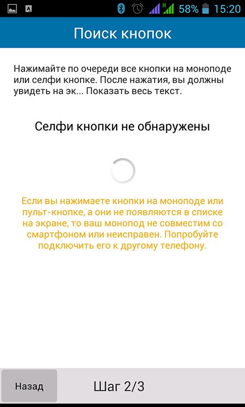Подключение монопода для Андроид