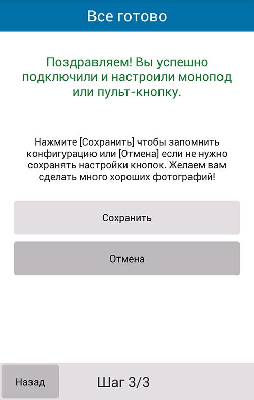 Процесс подключения палки для того селфи для Андроид